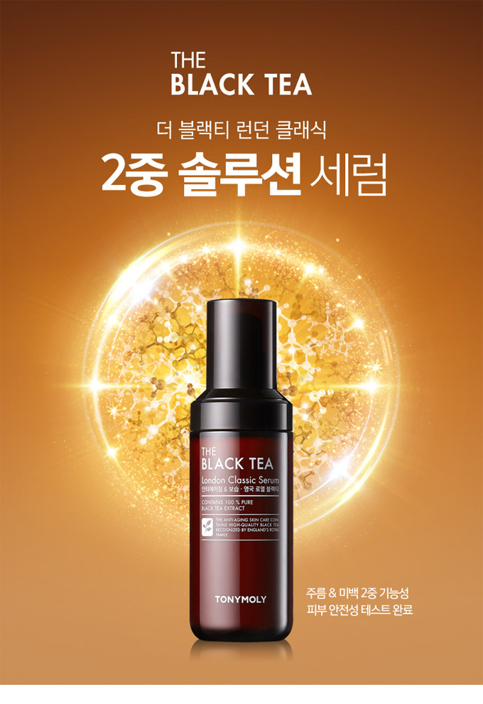 tony moly black tea