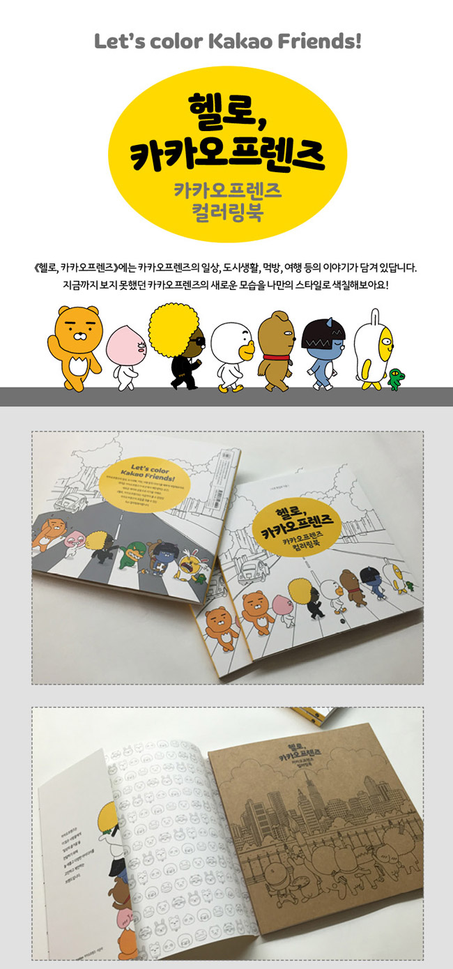 KAKAO FRIENDS HELLO Coloring Book