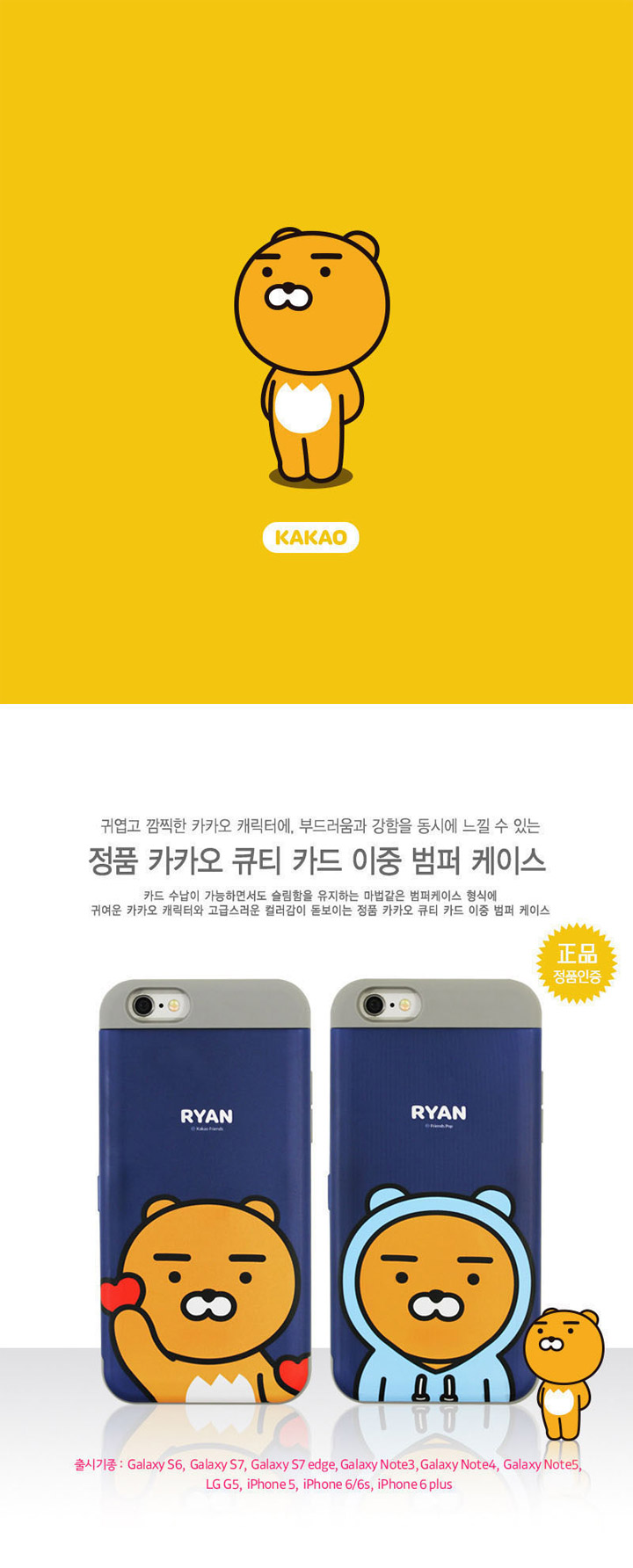 715c5ca4e Product Information. Product : [ KAKAO FRIENDS ] KAKAO Card Double Bumper  Case - For Galaxy ...
