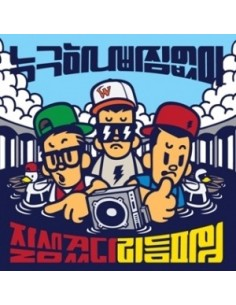 리듬파워 Rhythm Power First Mini Album CD