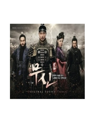 MBC DRAMA 무신 The Warrior O.S.T CD - Super Junior Kyuhyun