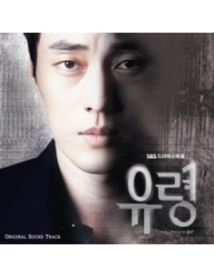 SBS DRAMA GHOST OST O.S.T - CD (MBLAQ)