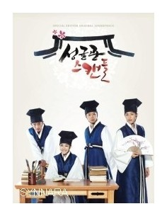 SEONGKYUNKWAN SCANDAL - OST (SPECIAL EDITION) - 2 FOR 1