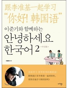 Hello Korean Vol. 2 Learn With Lee Jun Ki  Chineses Ver [Pre-Order]