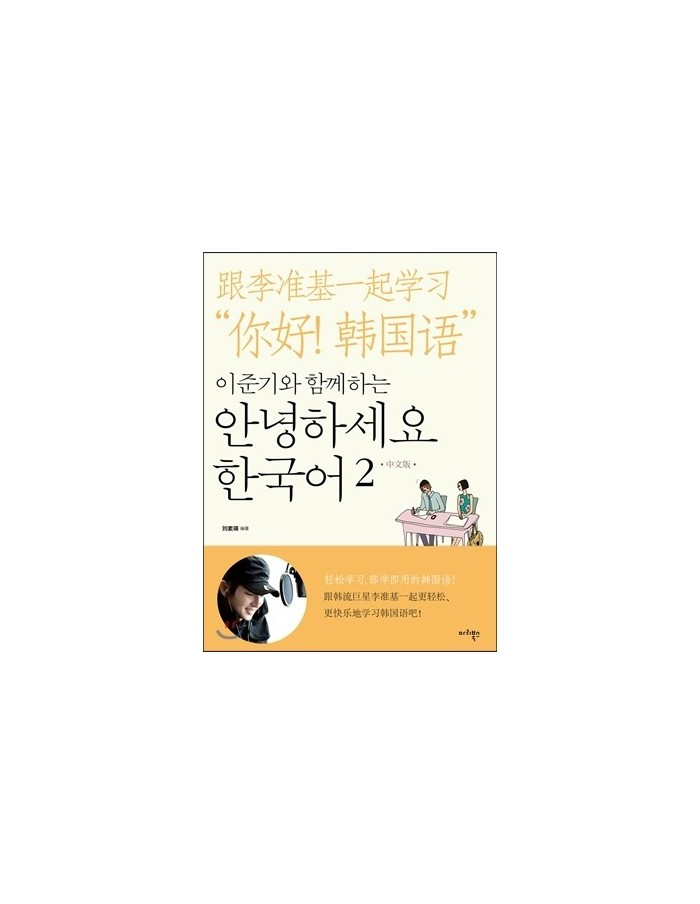 Hello Korean Vol. 2 Learn With Lee Jun Ki  Chineses Ver [Pre-Order]