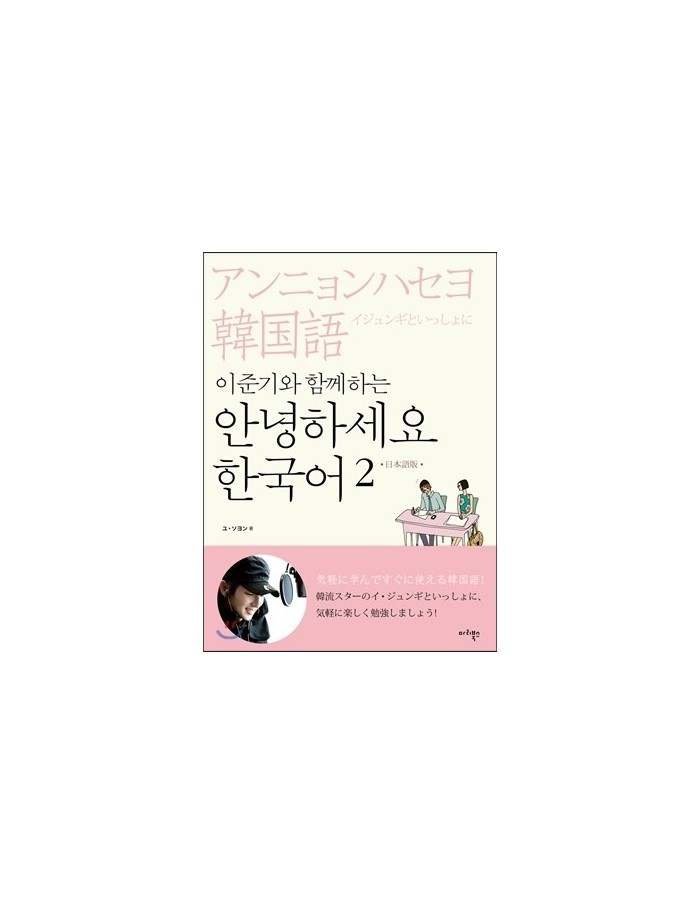Hello Korean Vol. 2 Learn With Lee Jun Ki  JapanesesVer [Pre-Order]