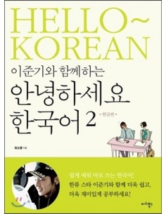 Hello Korean Vol. 2 Learn With Lee Jun Ki  Korean Ver [Pre-Order]