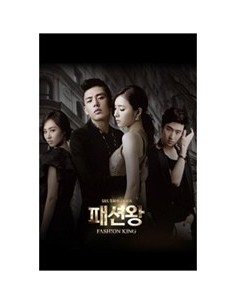 DRAMA  Fashion King DVD SET -7DISC