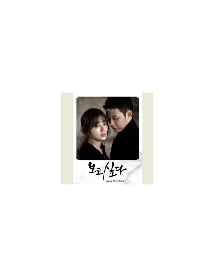 보고싶다 : MBC Drama JYJ Yuchun O.S.T ost CD