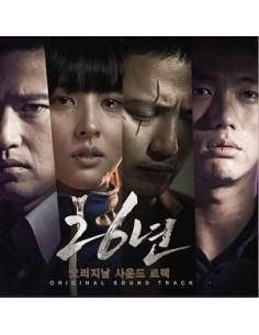 Korea Movie 26년 Twenty Six Years O.S.T ost CD