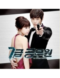 MBC Drama7th 7급 공무원 Grade Civil Servant O.S.T ost CD