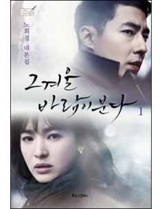 "SBS Drama "" That Winter, the Wind Blows"" Korean Script Book - Vol 1"