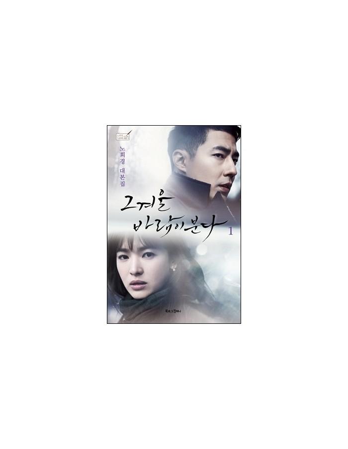 "SBS Drama "" That Winter, the Wind Blows"" Korean Script Book - Vol 1"