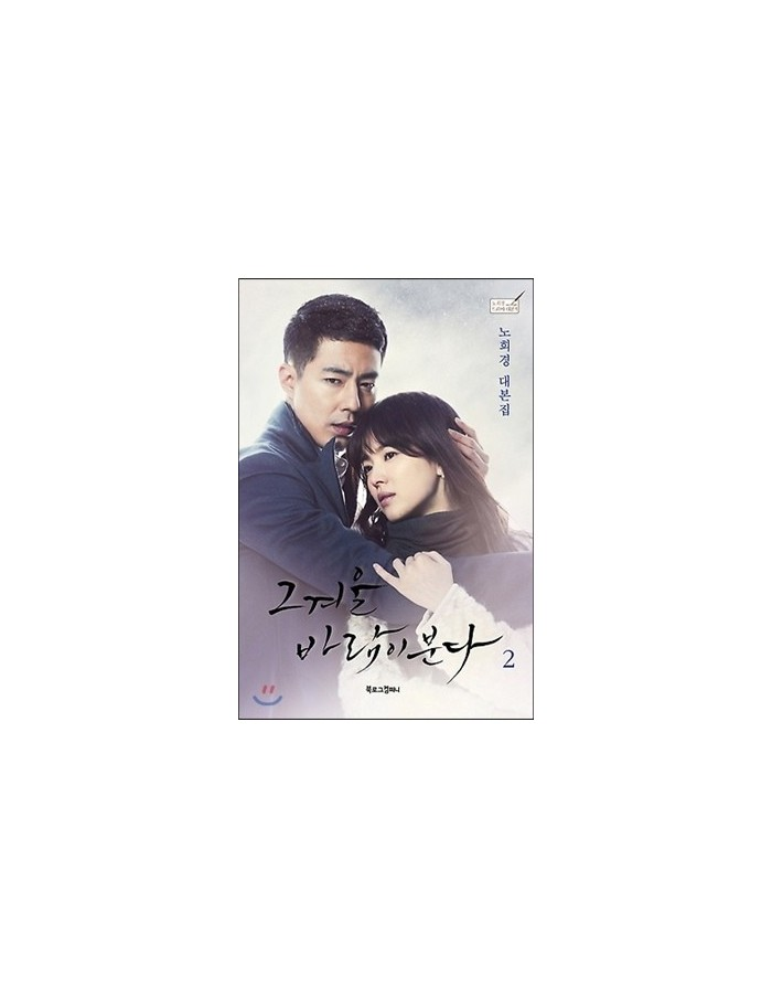 "SBS Drama "" That Winter, the Wind Blows"" Korean Script Book - Vol 2"