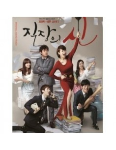 KBS Drama God of Work Place  직장의 신OST O.S.T CD
