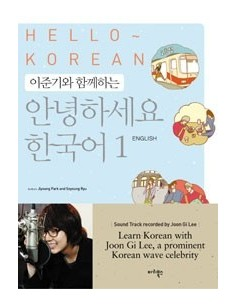 Hello Korean Vol. 1 Learn With Lee Jun Ki Chinese  Ver