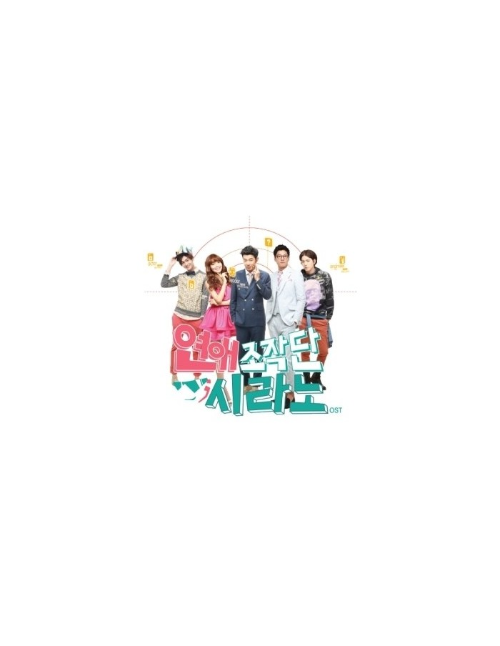 TVN DRAMA  연애조작단 : CYRANO - O.S.T CD
