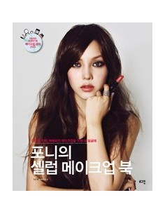 [MAKE-UP BOOK] PONY's Celeb Celebrity MAKEUP BOOK - Pony's Makeup Book Vol 3