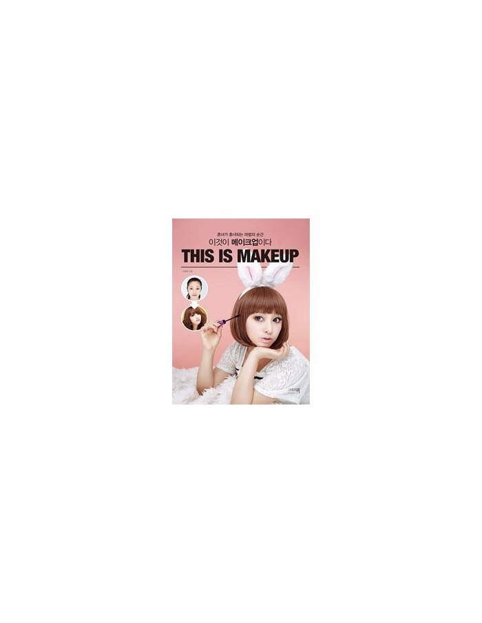 [MAKE-UP BOOK] This is Makeup by Na Yu Mi