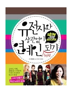 [Korean Beauty Bible] Be A Star - Image Making Book