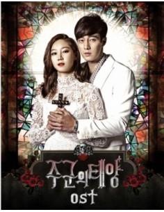 SBS Drama Joogoon's Sun O.S.T CD