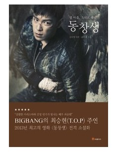 BIGBANg TOP Choe Seung Hyeon Movie COMMITMENT Korean Novel Book