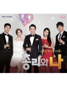 KBS DRAMA Prime minister and Me O.S.T CD