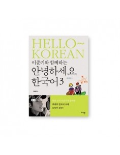 Hello Korean Vol. 3 Learn With Lee Jun Ki  Korean Ver
