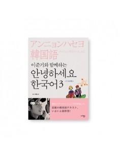 Hello Korean Vol. 3 Learn With Lee Jun Ki  Japaneses Ver
