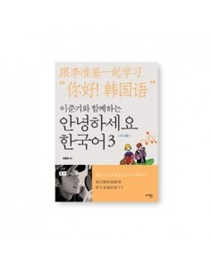 Hello Korean Vol. 3 Learn With Lee Jun Ki  Chineses Ver