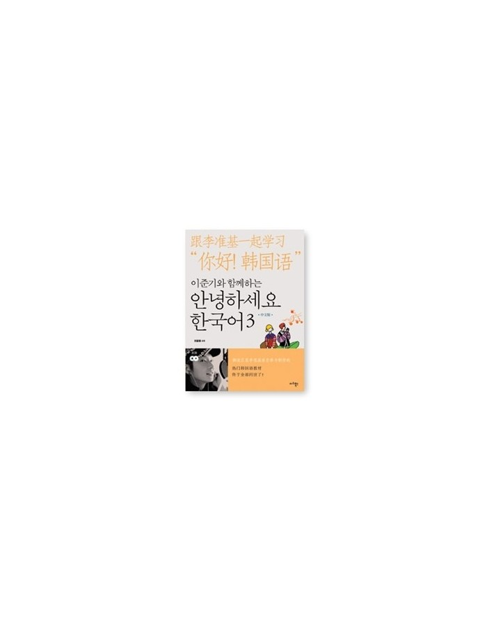 Hello Korean Vol. 3 Learn With Lee Jun Ki  Chineses Ver