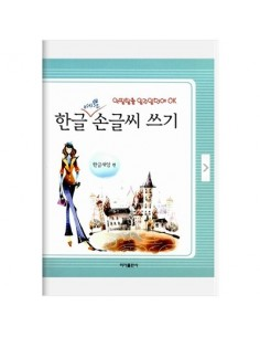 Korean Handwriting Book : Hangul Practice Notebook
