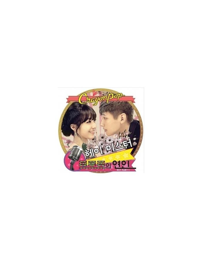 KBS 2TV DRAMA - Trot Lover OST CD ( Crayon Pop )