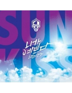 100% Cool Summer Album - SUNKISS CD