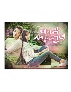 SBS Drama O.S.T - My Lovely Girl O.S.T CD