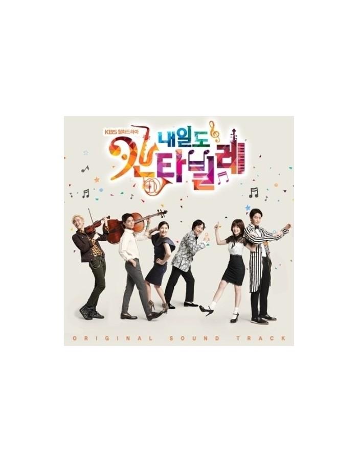 KBS Drama O.S.T - Cantabile Tomorrow