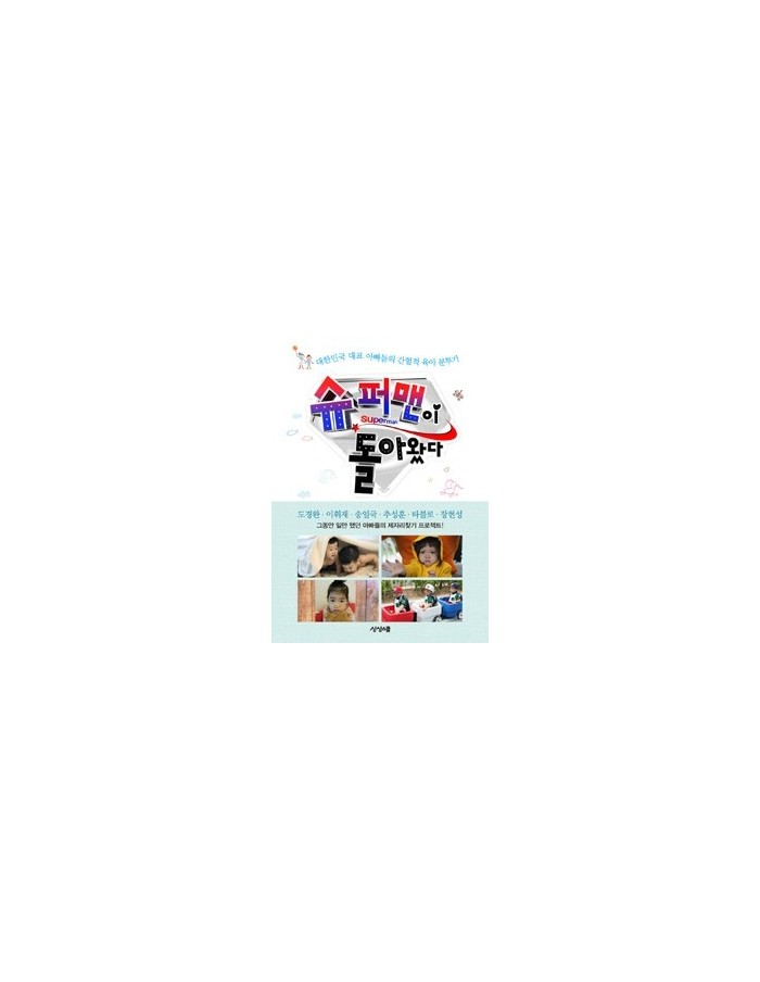 [Book] TV Program Superman is Back - Childcard Book + 2015 Superman Diary