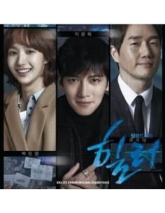 KBS Drama Healer 힐러 O.S.T ost album CD