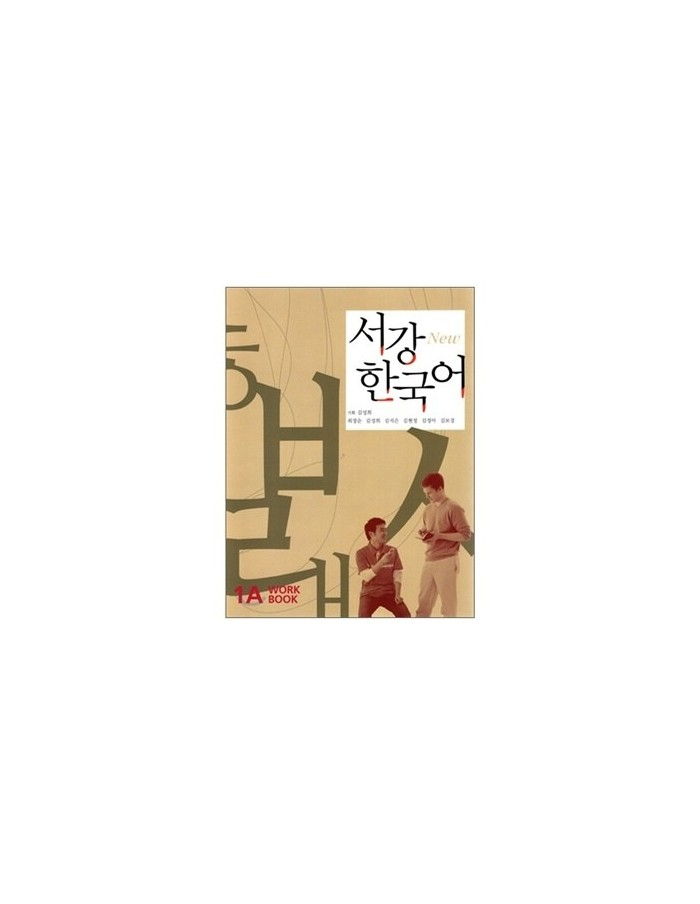 New SOGANG Korean 1A Workbook + 1CD