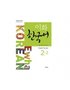 EWHA Korean Book 2-2 + 1CD : English