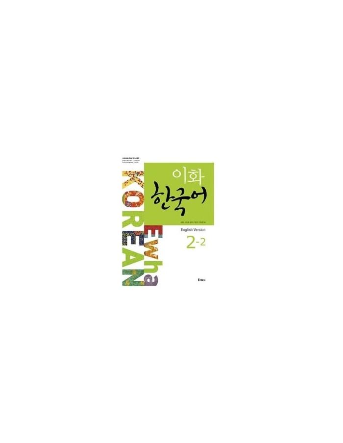 EWHA Korean Book 2-2 + 1CD : English