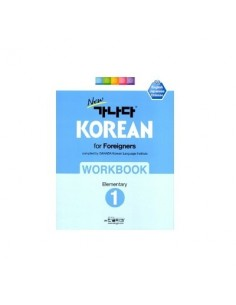 New 가나다 Korean For Foreigners Work Book Level 1