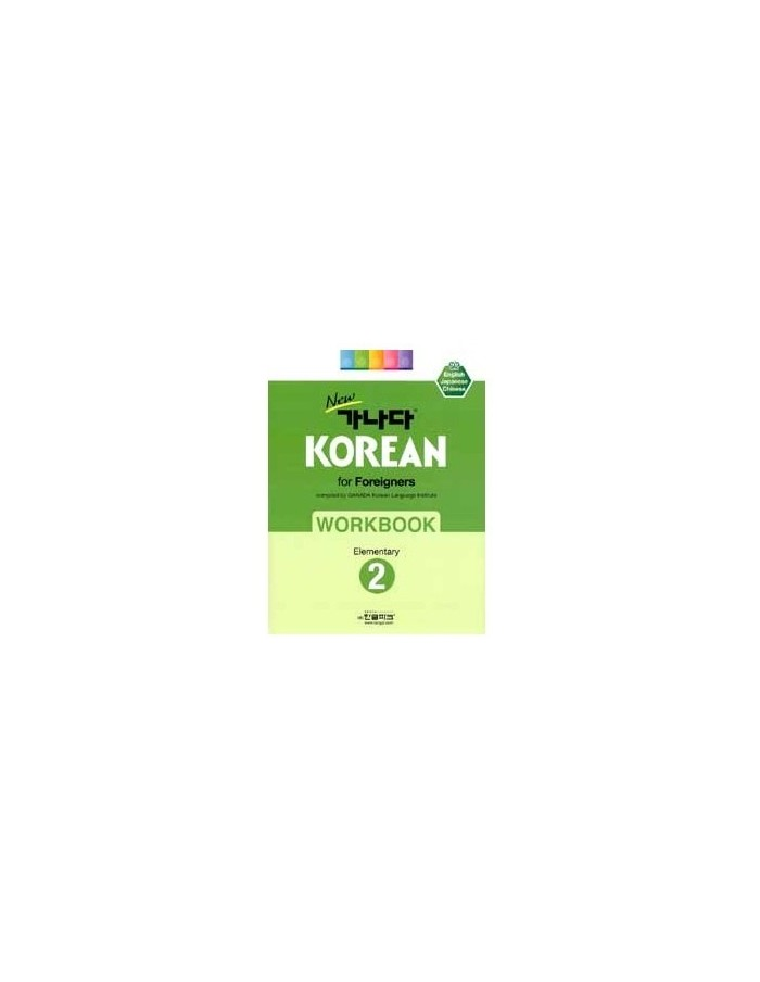 New 가나다 Korean For Foreigners Work Book Elementary Level 2