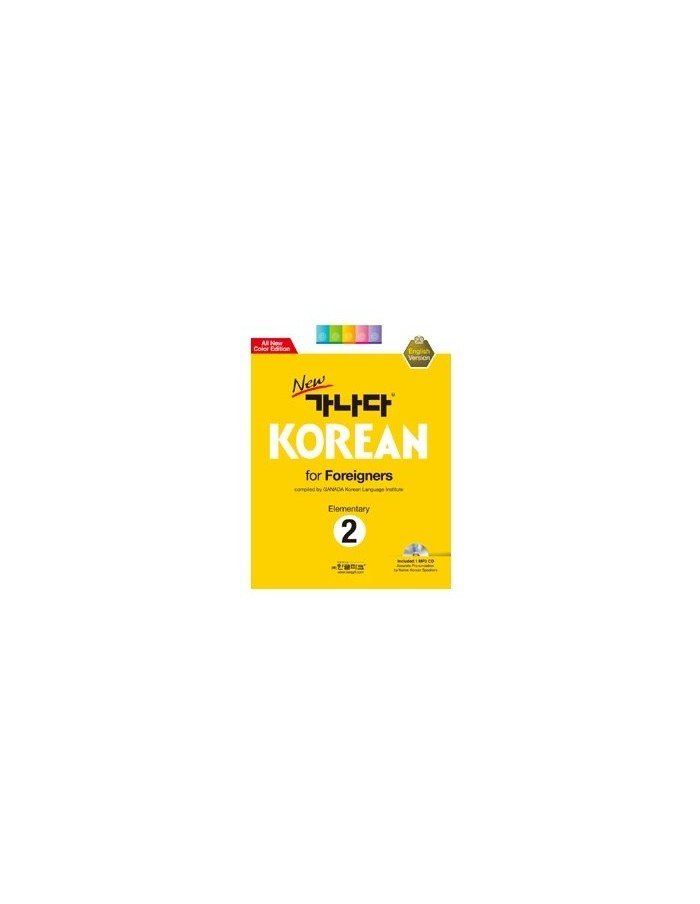 New 가나다 Korean For Foreigners Elementary Level 2 + 1CD
