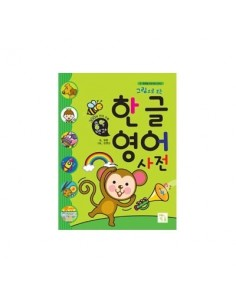 Kongal Korean English Dictionary For Children