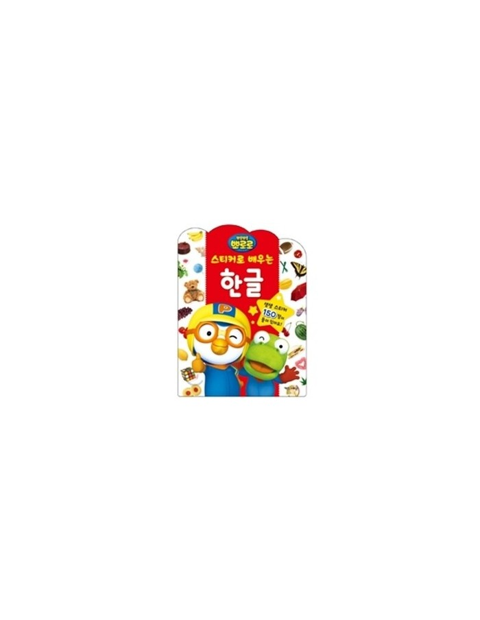 Pororo Sticker Study Book to Learn Korean
