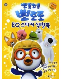 Little Penguin Pororo Mini Sticker Book (Korean edition)