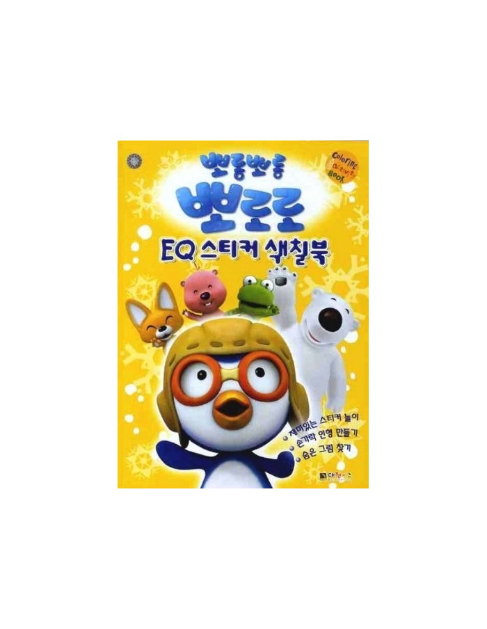 Little Penguin Pororo Mini Sticker Book (Korean edition)