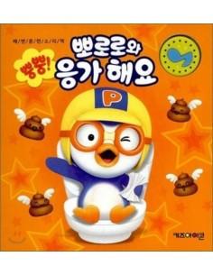 Little Penguin Pororo and I'm ppungppung doo