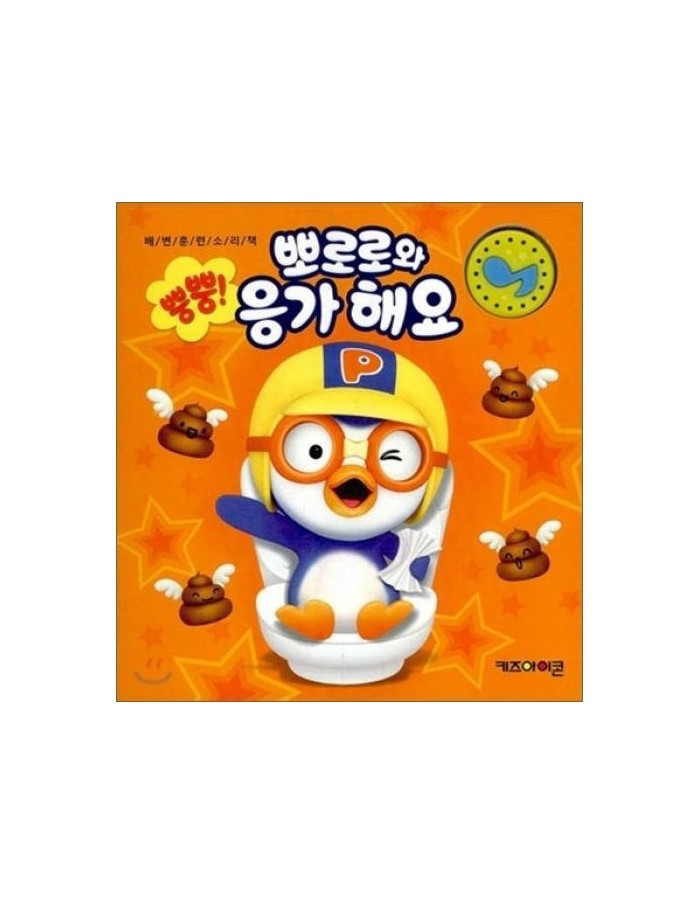 Little Penguin Pororo and I'm ppungppung doo